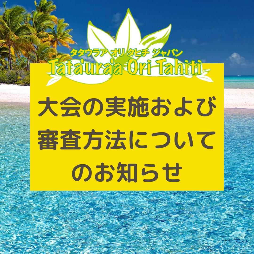 ●第10回タタウラア・オリ・タヒチ・ジャパン2021の実施 、審査方法についてのお知らせ●