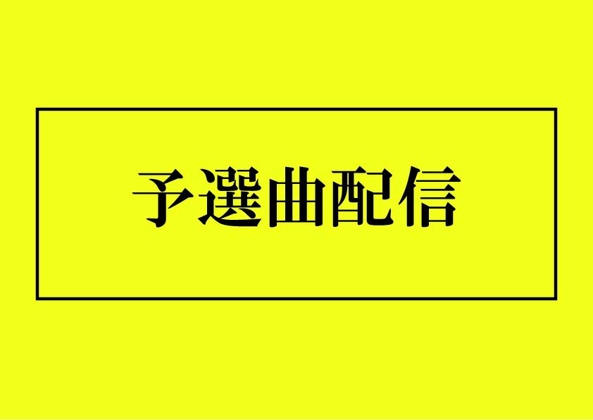 【出場者info】予選曲配信について