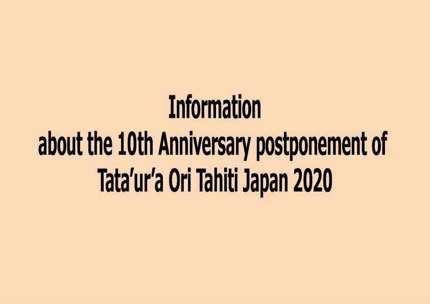 Information about the 10th Anniversary postponement of Tata'ur'a Ori Tahiti Japan 2020