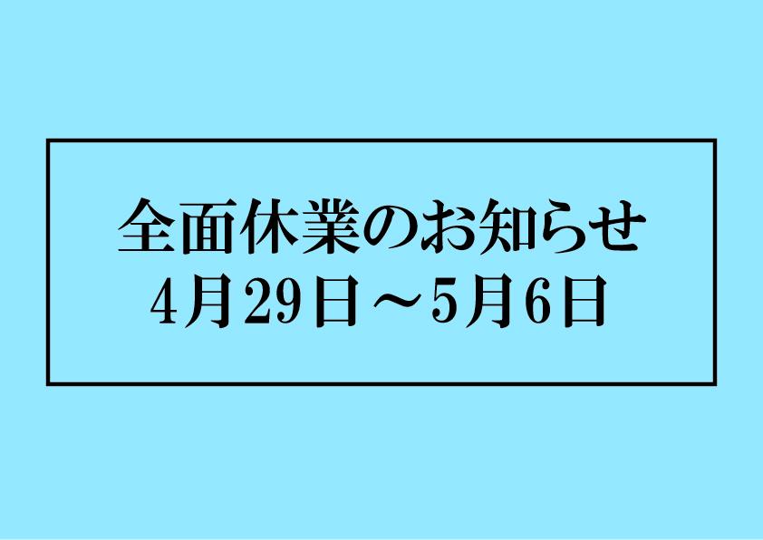 休業のお知らせ【4月29日~5月6日】